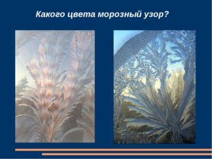 Какого цвета морозный узор?