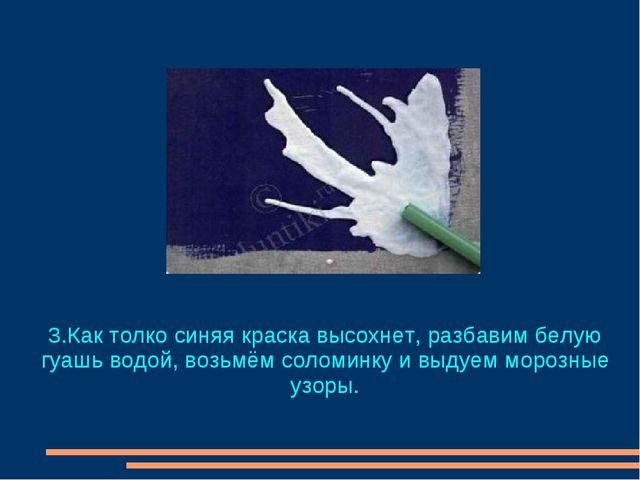 3.Как толко синяя краска высохнет, разбавим белую гуашь водой, возьмём соломи...