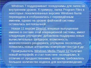 Windows 7 поддерживает псевдонимы для папок на внутреннем уровне. К примеру,