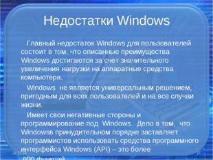 Недостатки Windows Главный недостаток Windows для пользователей состоит в том