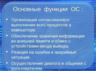Основные функции ОС : Организация согласованного выполнения всех процессов в