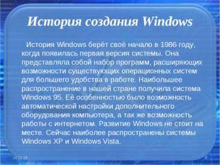 История создания Windows История Windows берёт своё начало в 1986 году, когда