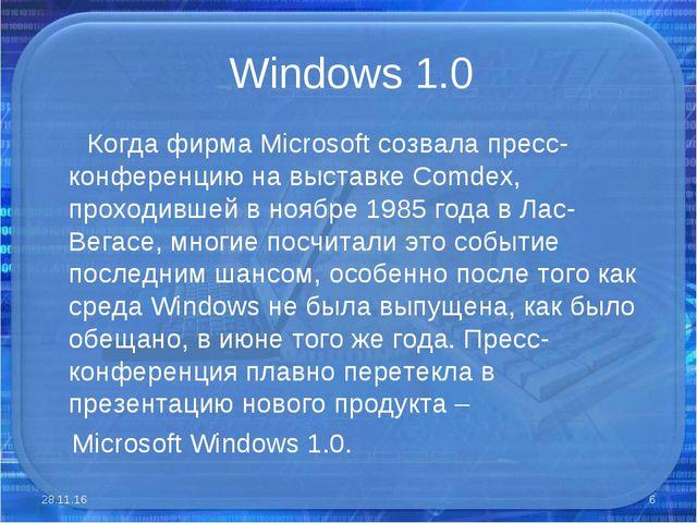 Windows 1.0 Когда фирма Microsoft созвала пресс-конференцию на выставке Comde...