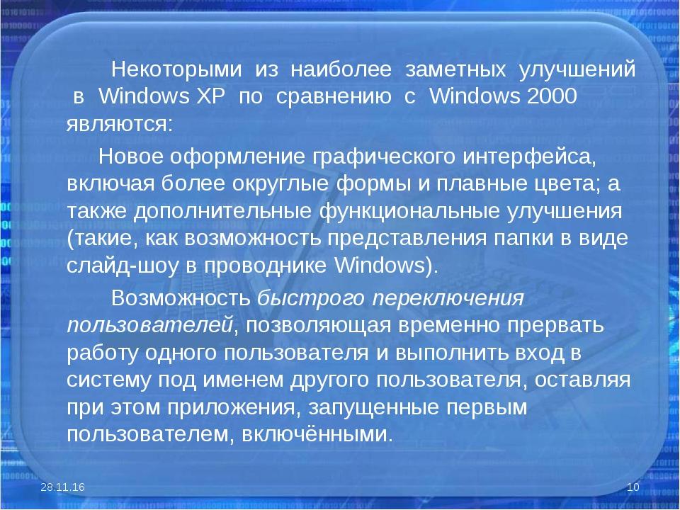 Некоторыми из наиболее заметных улучшений в Windows XP по сравнению с Window...