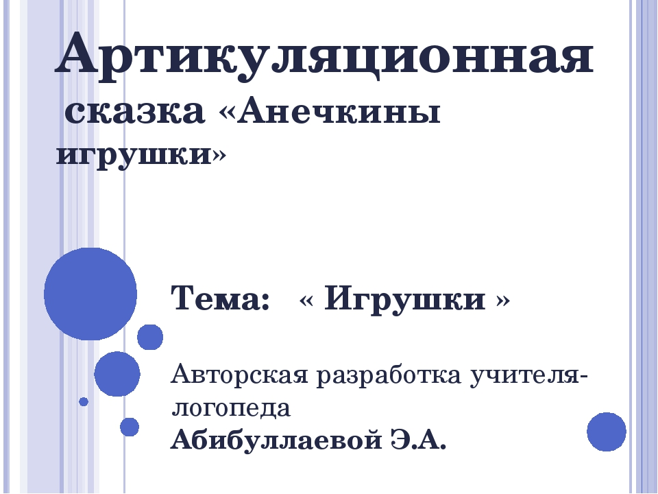 Артикуляционная сказка «Анечкины игрушки» Тема: « Игрушки » Авторская разрабо...