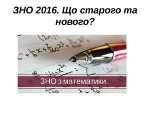 ЗНО 2016. Що старого та нового?