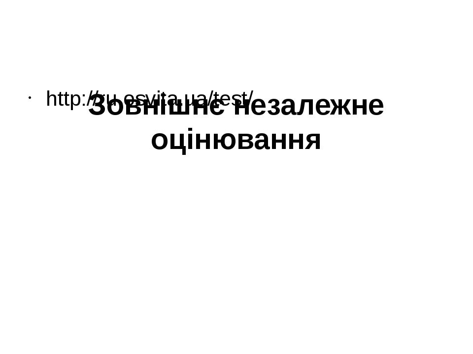 Зовнішнє незалежне оцінювання http://ru.osvita.ua/test/