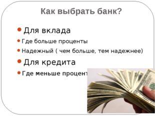 Как выбрать банк? Для вклада Где больше проценты Надежный ( чем больше, тем н