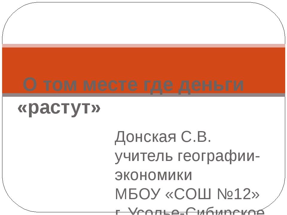 Донская С.В. учитель географии-экономики МБОУ «СОШ №12» г. Усолье-Сибирское О...