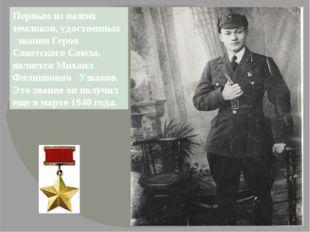 Первым из наших земляков, удостоенных звания Героя Советского Союза, является