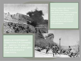 Штурм Сапун-горы начался 7 мая 1944 года. Взвод Ситникова находился в первом