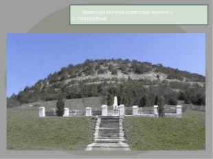 Братская могила советских воинов у с. Черноречье