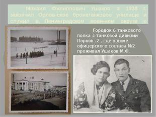 Михаил Филиппович Ушаков в 1938 г. закончил Орлов-ское бронетанковое училищ