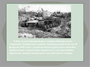 В бою за железнодорожную станцию Кямяря (ныне Гаврилово, Выборгского района