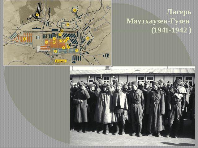 Лагерь Маутхаузен-Гузен (1941-1942 )