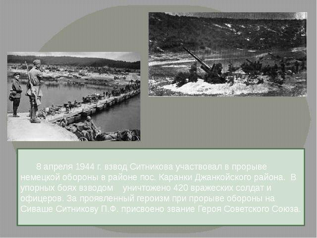 8 апреля 1944 г. взвод Ситникова участвовал в прорыве немецкой обороны в рай...