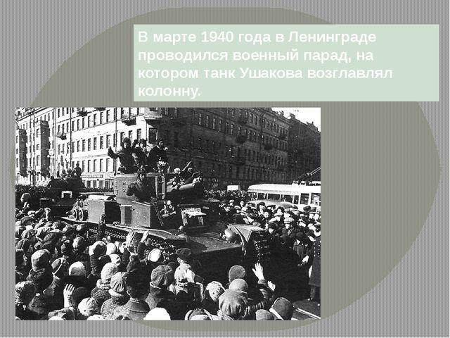 В марте 1940 года в Ленинграде проводился военный парад, на котором танк Ушак...