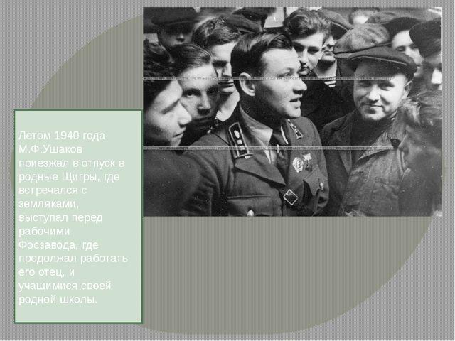 Летом 1940 года М.Ф.Ушаков приезжал в отпуск в родные Щигры, где встречался с...