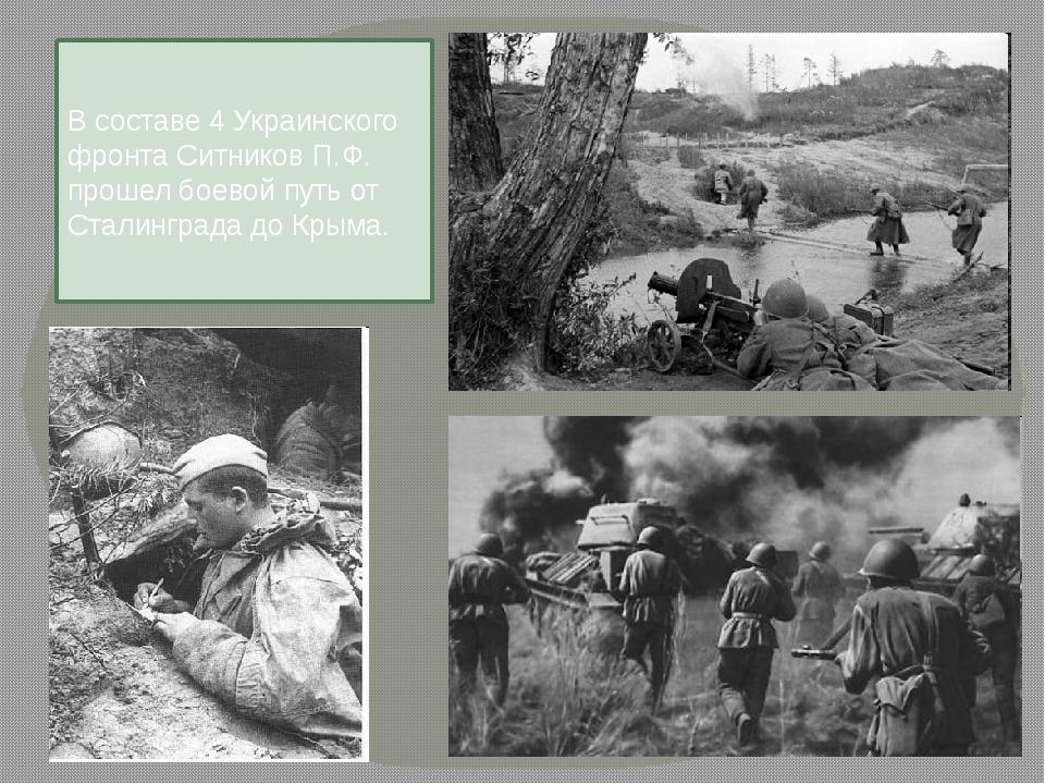 В составе 4 Украинского фронта Ситников П.Ф. прошел боевой путь от Сталинград...