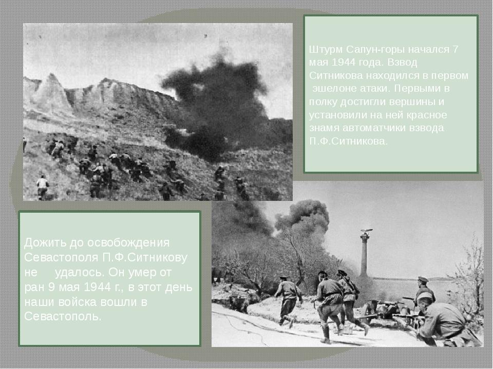 Штурм Сапун-горы начался 7 мая 1944 года. Взвод Ситникова находился в первом...