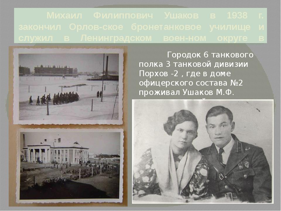 Михаил Филиппович Ушаков в 1938 г. закончил Орлов-ское бронетанковое училищ...