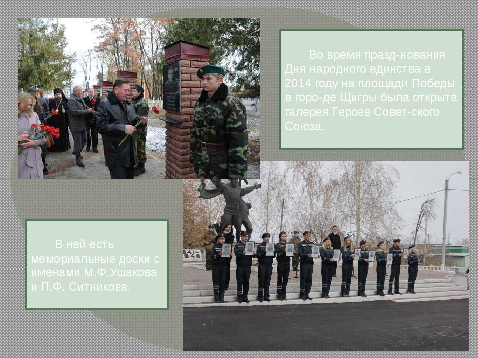 Во время празд-нования Дня народного единства в 2014 году на площади Победы...