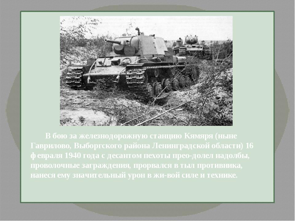 В бою за железнодорожную станцию Кямяря (ныне Гаврилово, Выборгского района...