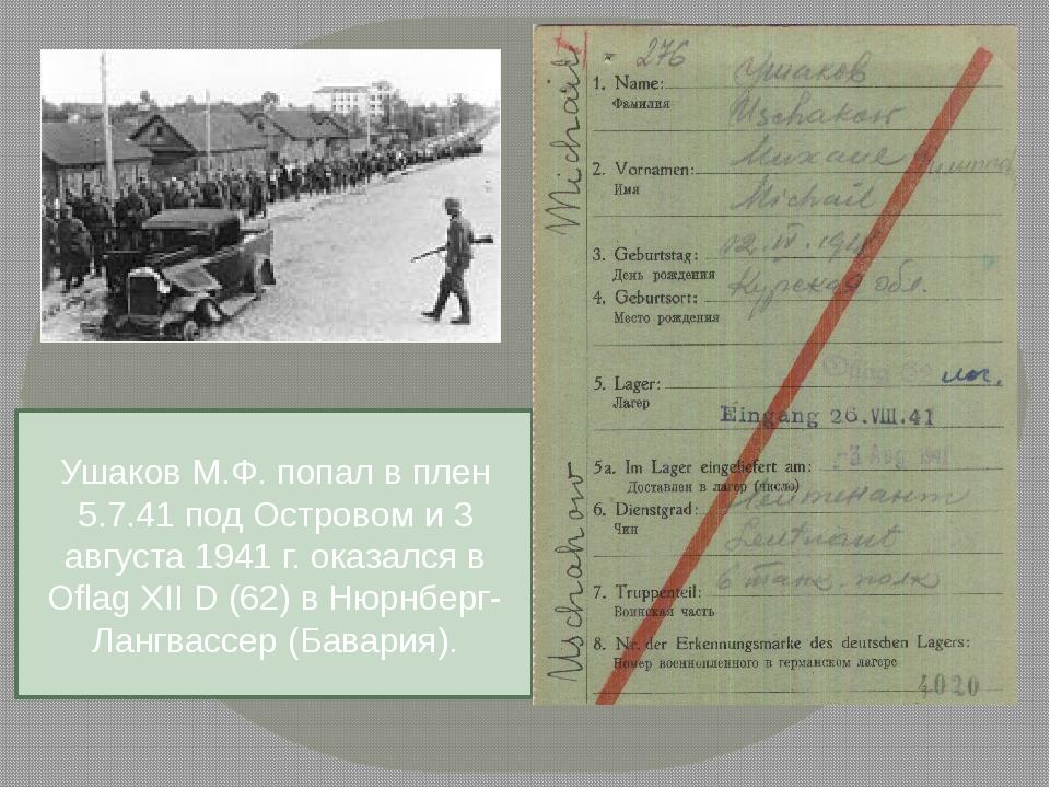 Ушаков М.Ф. попал в плен 5.7.41 под Островом и 3 августа 1941 г. оказался в O...