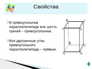 Квадрат диагонали прямоугольного параллелепипеда равен сумме квадратов трёх е