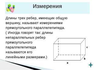 Решите устно: 1.Найдите диагонали прямоугольного параллелепипеда, если его из