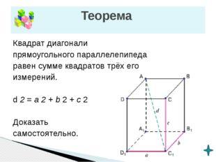В прямоугольном параллелепипеде стороны основания равны 5 см и 12см, а диагон