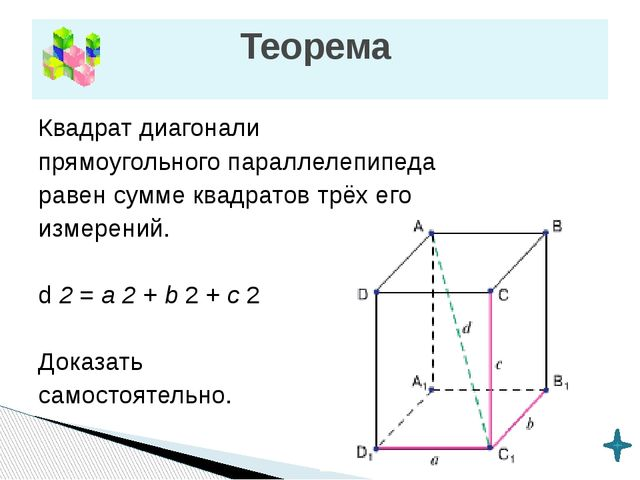 В прямоугольном параллелепипеде стороны основания равны 5 см и 12см, а диагон...