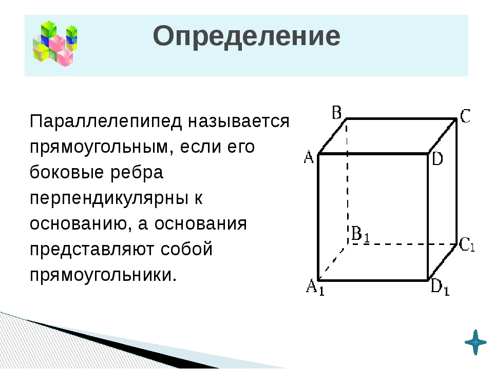 У параллелепипеда 8 вершин, 12 ребер и 6 граней. Отрезок, соединяющий против...