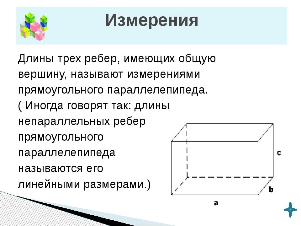 Решите устно: 1.Найдите диагонали прямоугольного параллелепипеда, если его из...