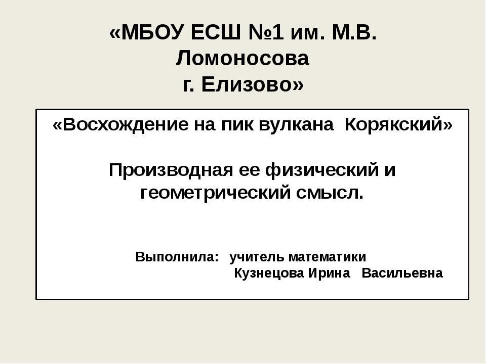 «МБОУ ЕСШ №1 им. М.В. Ломоносова г. Елизово» «Восхождение на пик вулкана Коря...