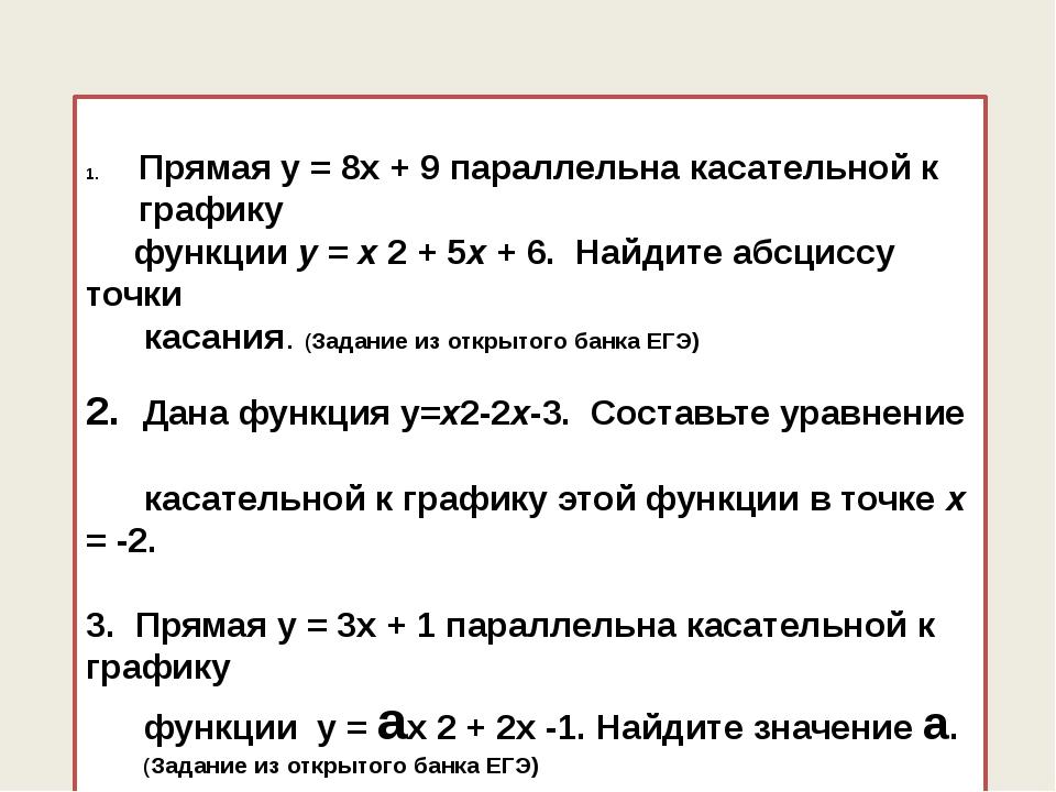 Прямая y = 8x + 9 параллельна касательной к графику функции у = х 2 + 5х + 6...