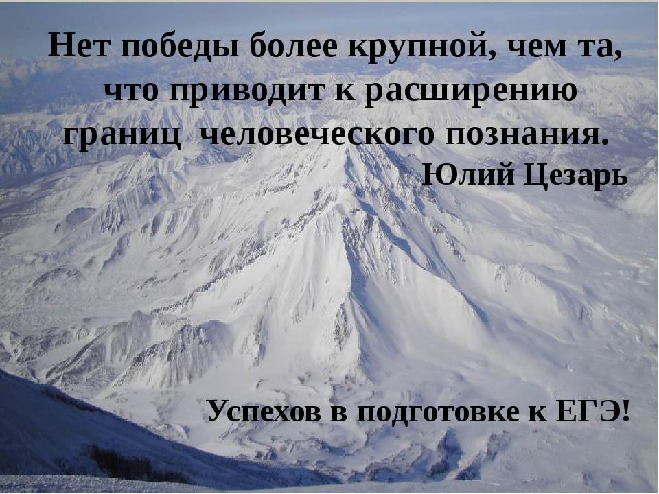 Нет победы более крупной, чем та, что приводит к расширению границ человечес...