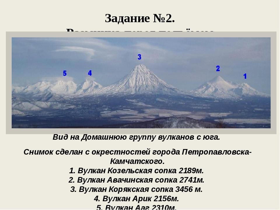 Задание №2. Разминка перед подъёмом Вид на Домашнюю группу вулканов с юга. Сн...