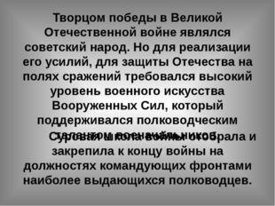 Творцом победы в Великой Отечественной войне являлся советский народ. Но для