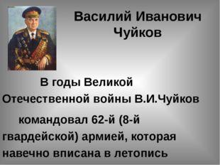 Василий Иванович Чуйков В годы Великой Отечественной войныВ.И.Чуйков  кома