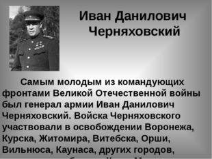 Иван Данилович Черняховский  Самым молодым из командующих фронтами Великой О