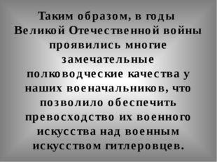 Таким образом, в годы Великой Отечественной войны проявились многие замечател
