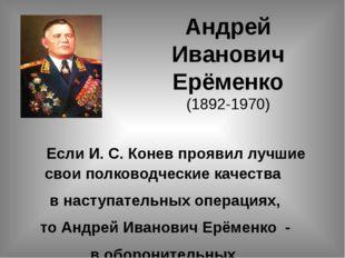 Андрей Иванович Ерёменко (1892-1970) Если И. С. Конев проявил лучшие свои по