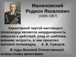 Малиновский РодионЯковлевич (1898-1967) Характерной чертой настоящего полко