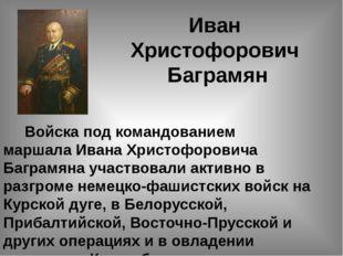 Иван Христофорович Баграмян Войска под командованием маршалаИвана Христофоро