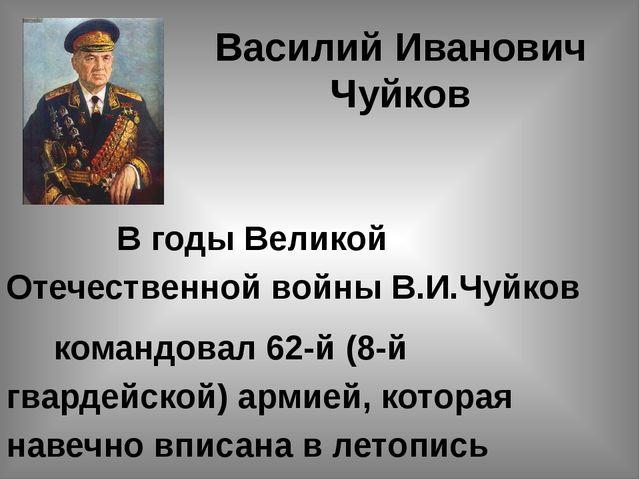 Василий Иванович Чуйков В годы Великой Отечественной войныВ.И.Чуйков  кома...