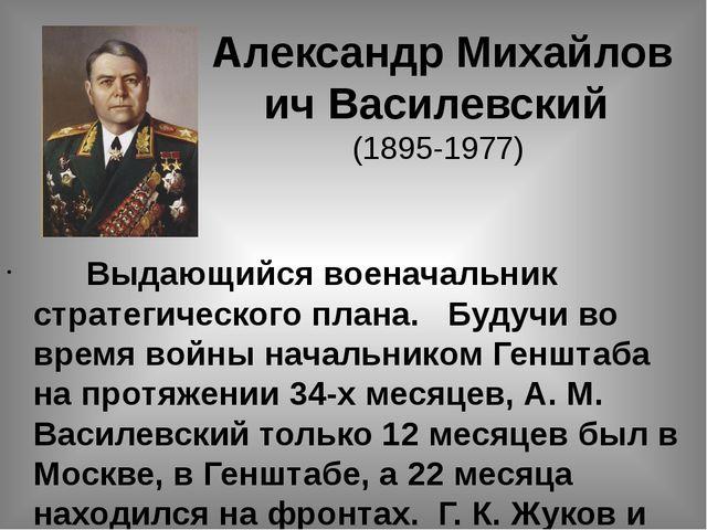 АлександрМихайлович Василевский (1895-1977) Выдающийся военачальник стратег...