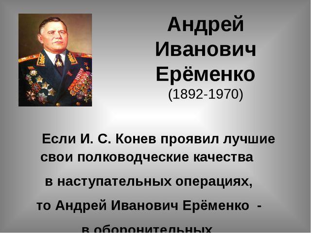 Андрей Иванович Ерёменко (1892-1970) Если И. С. Конев проявил лучшие свои по...