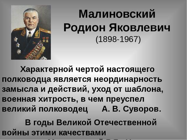 Малиновский РодионЯковлевич (1898-1967) Характерной чертой настоящего полко...