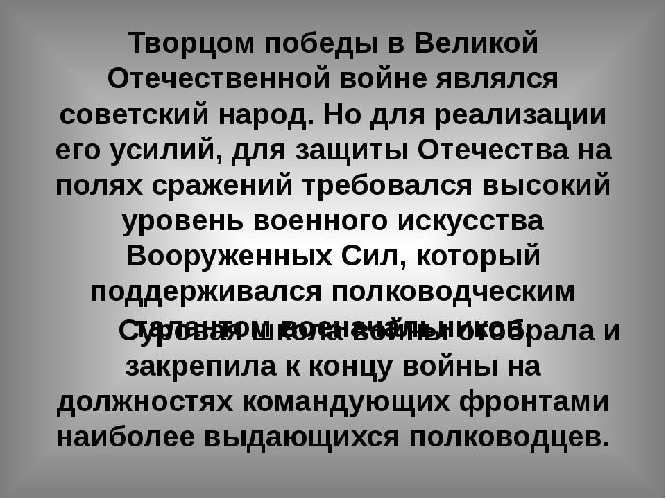 Творцом победы в Великой Отечественной войне являлся советский народ. Но для...